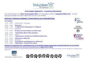 Πρόσκληση Σεμιναρίου 26 1 2016_Volunteer4Greece