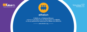 ethelon!